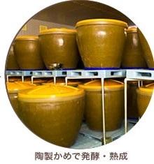 野草原液「酵素八十八選」3